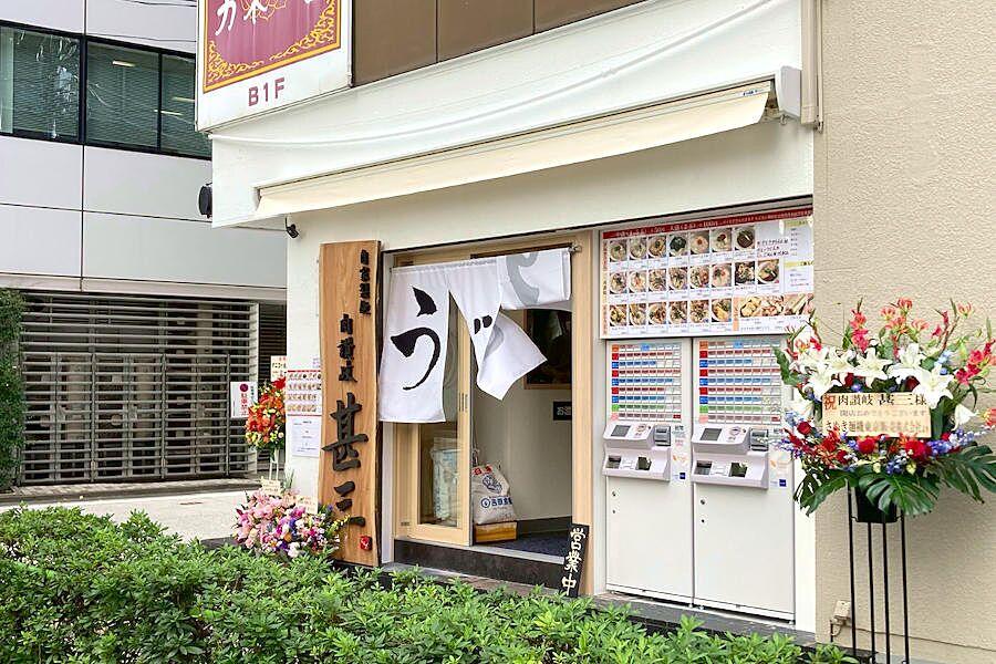 【新橋】肉うどんをオススメ!うどん食堂「甚三」オープン!