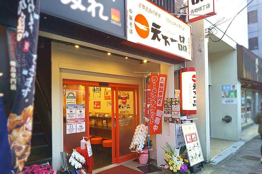 【青物横丁】こってり一筋「天下一品 青物横丁店」オープン!
