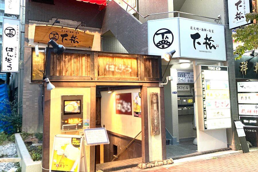 【田町】炭火焼・海鮮・旬菜が楽しめる「下松」オープン!