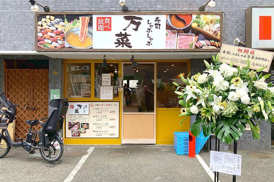 【南林間】寿司としゃぶしゃぶが食べ放題「万葉」オープン!