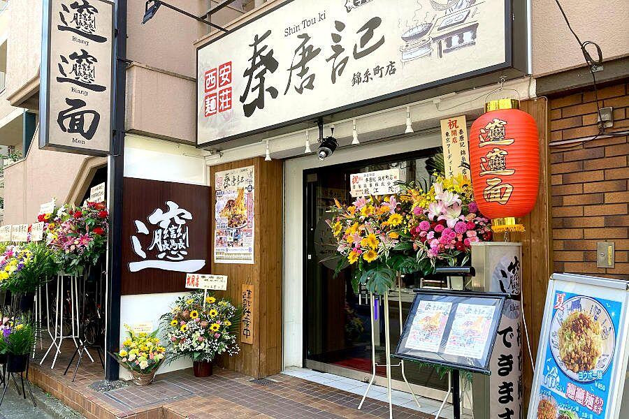 【錦糸町】ピリ辛タレと平打ち麺がベストマッチ「秦唐記」オープン!