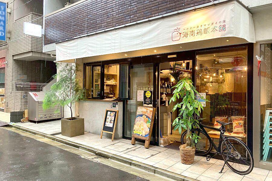 【神保町】ヘルシーなアジア料理が楽しめる「海南鶏飯本舗 神保町店」オープン!