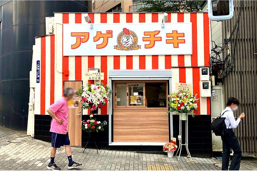 【泉岳寺】テイクアウトで気軽に唐揚げが食べられる「アゲチキ」オープン!