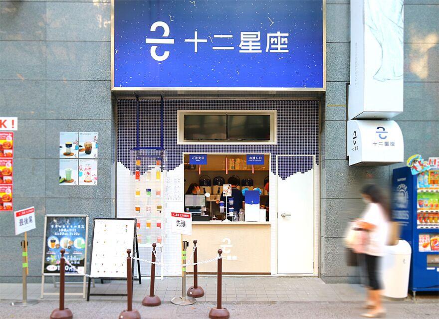 OPEN 十二星座 立川店(立川駅)