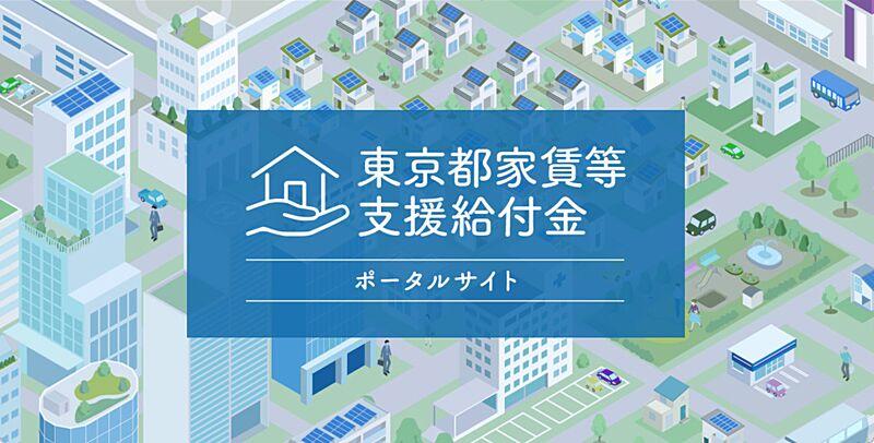 東京都、家賃等支援給付金について