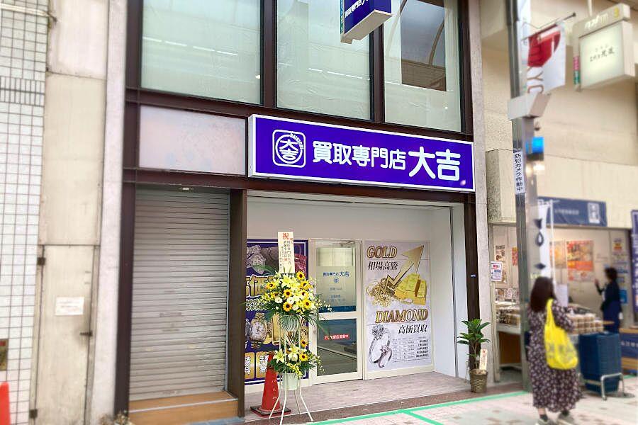 【武蔵小山】貴金属や金券の査定・買取も実施「大吉 武蔵小山店」オープン!
