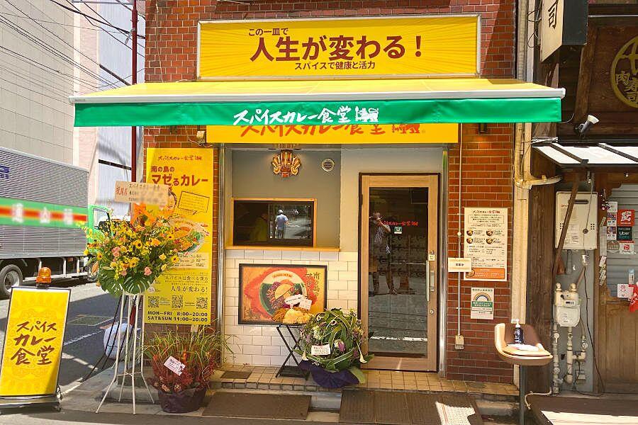 【五反田】スリランカカレー専門店「スパイスカレー食堂 五反田店」オープン!