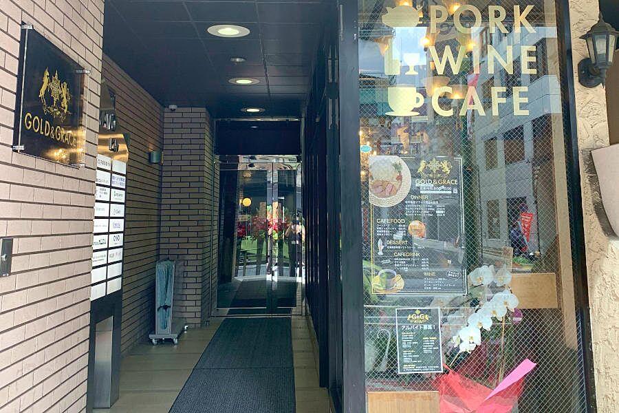 【五反田】洋風スタイルでとんかつを食べられる「GOLD&GRACE」オープン!