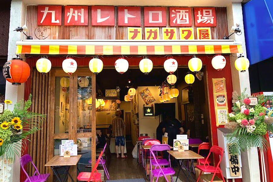 【後楽園】本場九州の水炊きが味わえる「九州レトロ酒場ナガサワ屋」オープン!