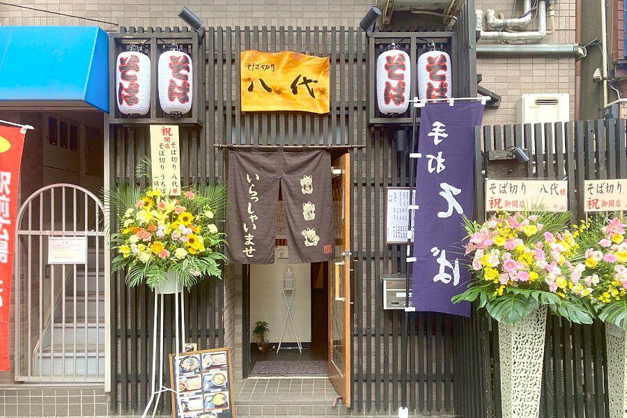 【大山】低価格で美味しい!がテーマ「そば切り 八代」オープン!