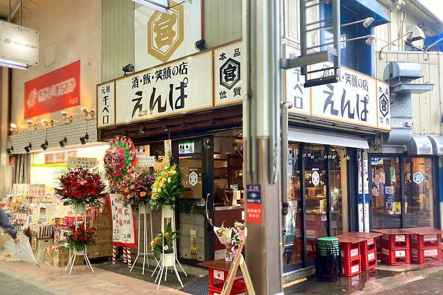 【大山】ハッピーロード大山商店街でせんべろを楽しめる「えんぱ」オープン!
