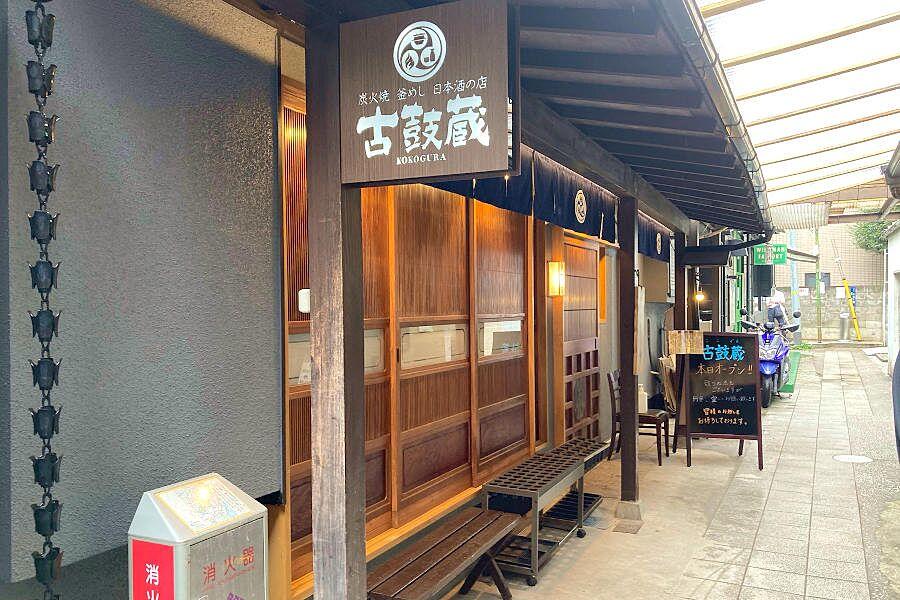 【田町】炭火焼・釜めし・日本酒の店「古鼓蔵」オープン!