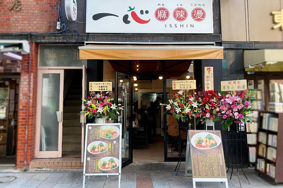 【神保町】辛さがクセになる麻辣湯麺「一心」オープン!