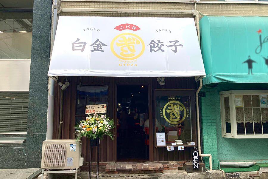【神田】食材の旨味がぎゅっと詰まった餃子が味わえる「二代目 白金餃子」オープン!