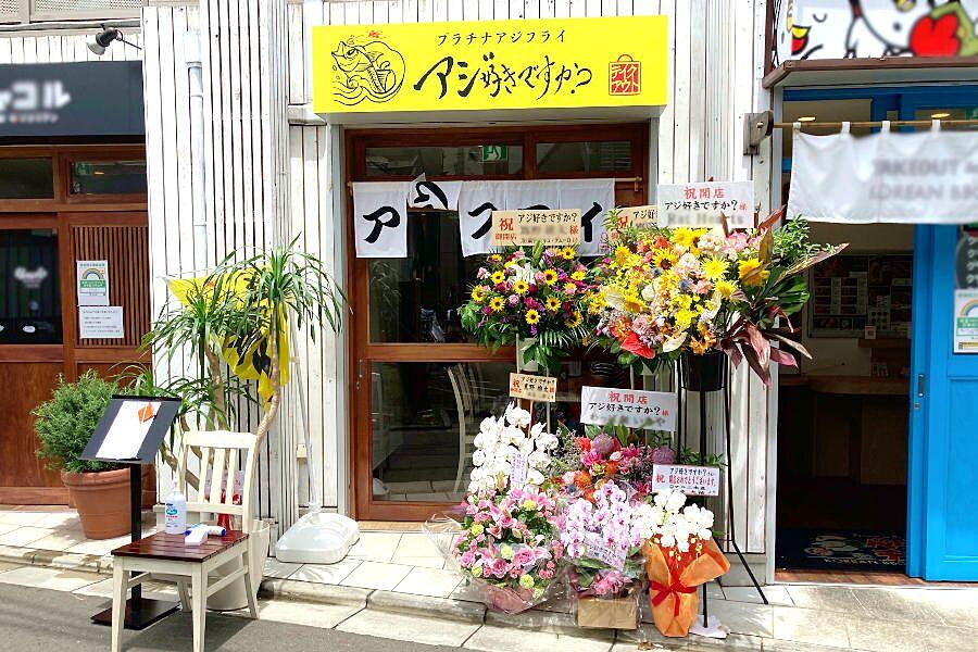 【練馬】絶品アジフライ定食が食べられる「アジ好きですか?」オープン!