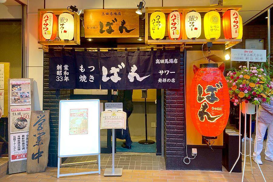 【高田馬場】昭和33年創業の老舗もつ焼き店「もつ焼き ばん」オープン!