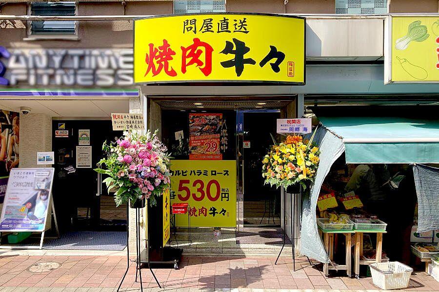 【梅屋敷】問屋直送の新鮮な肉で焼肉が食べられる「焼肉牛々」オープン!