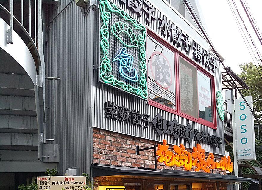 OPEN 俺流塩らーめん(原宿駅)