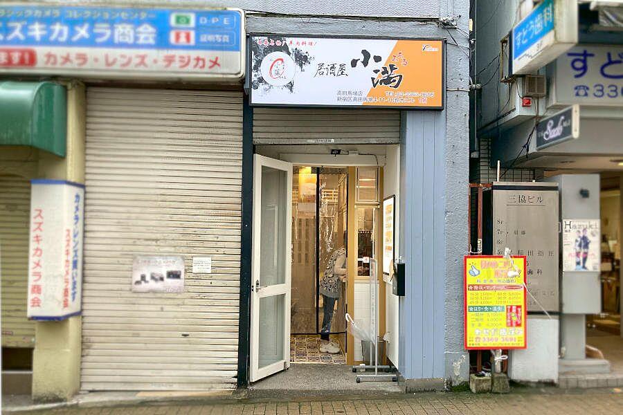 【高田馬場】人気居酒屋が移転で新たにオープン「小満」オープン!