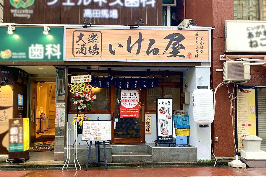 【高田馬場】駅近の大衆居酒屋「いける屋」オープン!