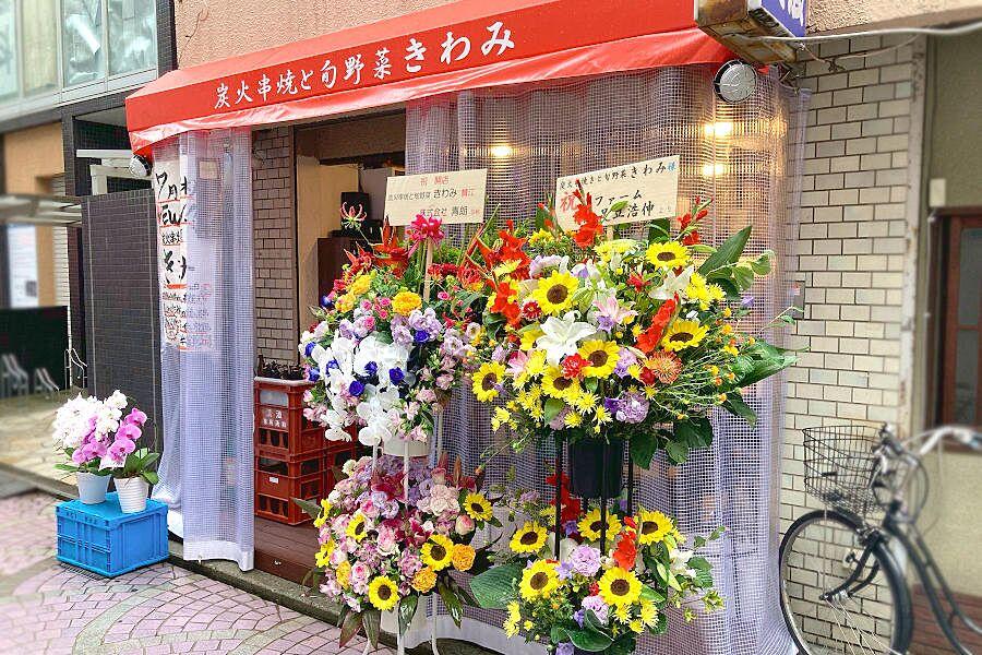 【武蔵小杉】旬野菜と美味しいお肉が食べられる「きわみ」オープン!
