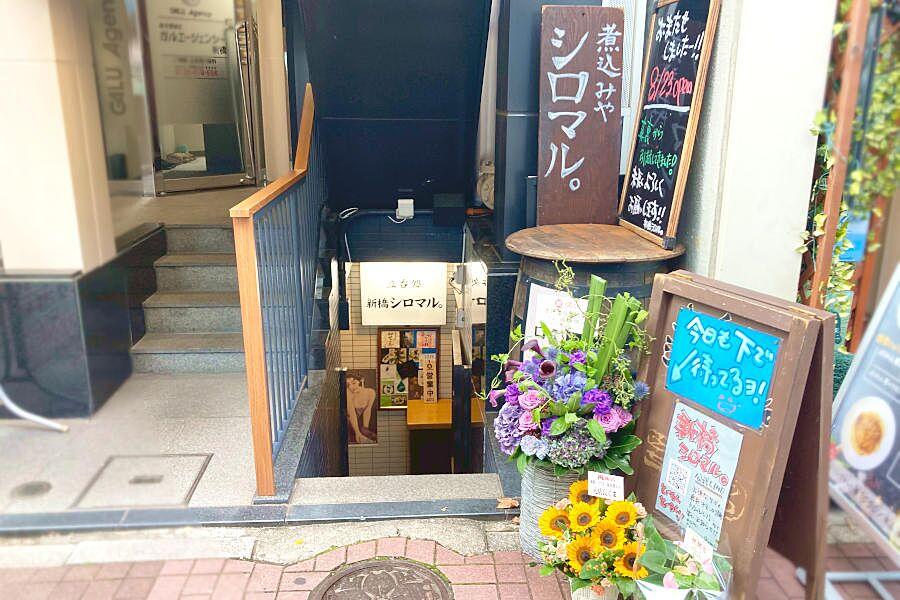 【内幸町】肩ひじ張らずに楽しめる大衆居酒屋「シロマル。」オープン!