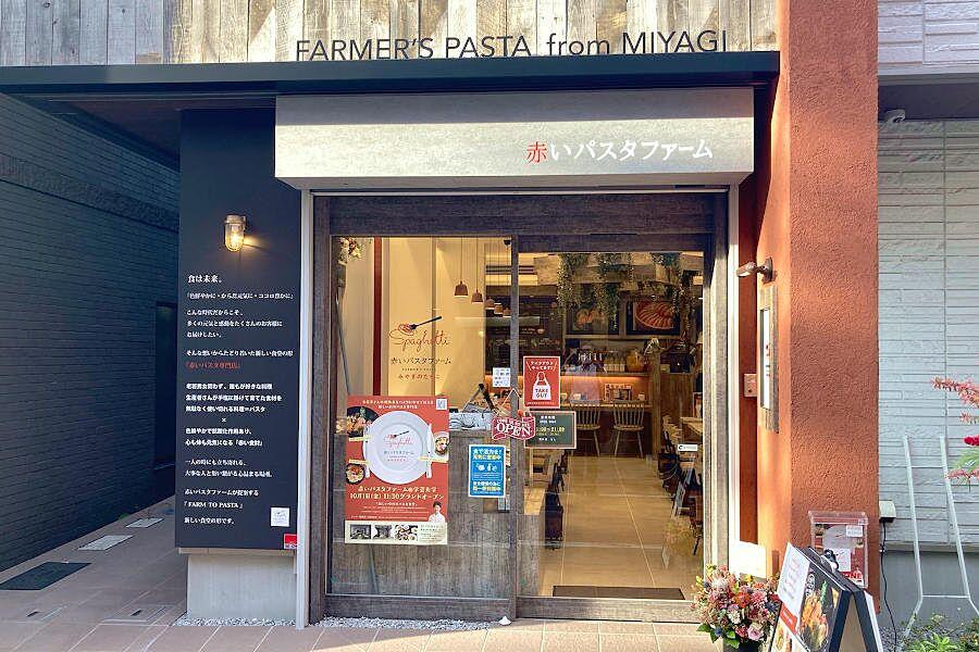 【学芸大学】生産者の情熱をパスタにのせて伝える新しい形のパスタ専門店「赤いパスタファーム」オープン!