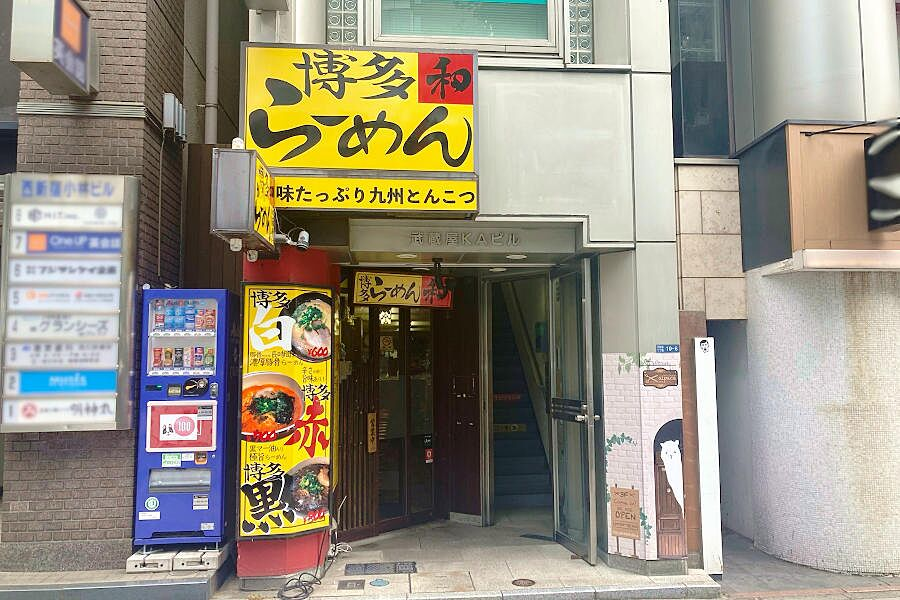 【飯田橋】濃厚とんこつラーメンが味わえる「博多ラーメン和」オープン!