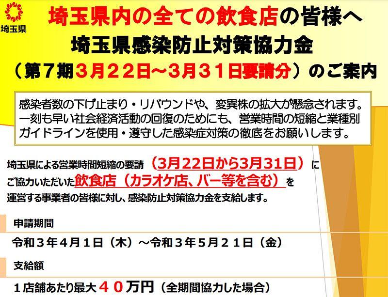 埼玉県感染防止対策協力金(第7期)
