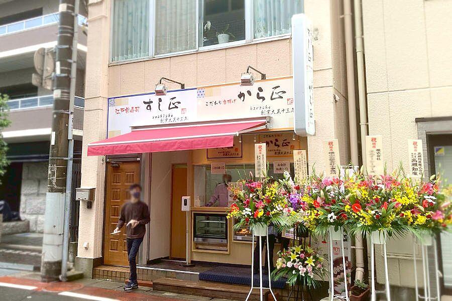 【本八幡】からあげ・お寿司を気軽にテイクアウト「から匠・すし匠」オープン!