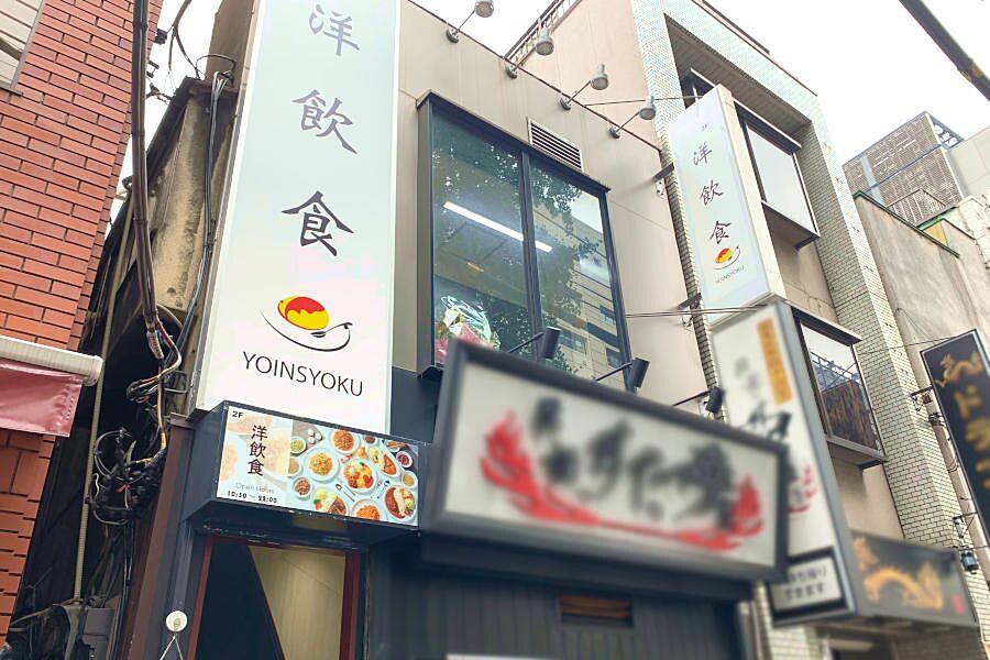 """【水道橋】手軽にお好きな""""洋食""""が食べられる「洋飲食」オープン!"""