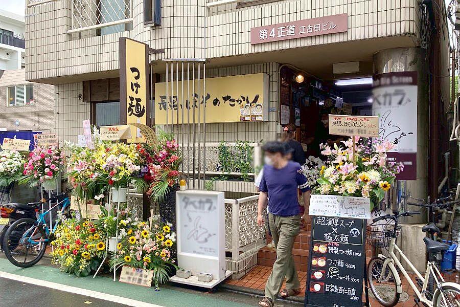 【江古田】栃木で創業したつけ麺店「長男 ほそのたかし」オープン!
